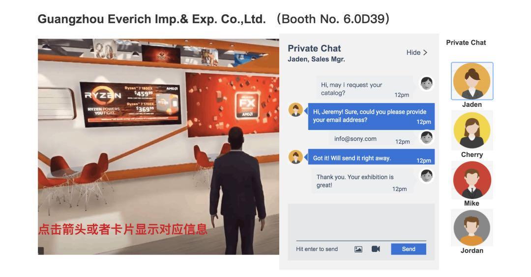 线上广交会与客户聊天