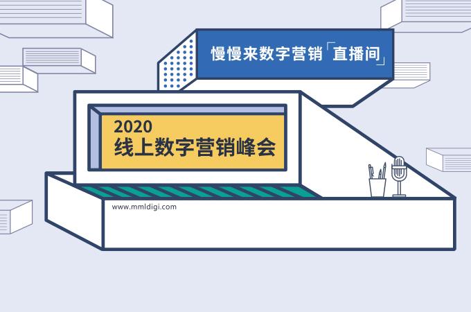 mml-2020-online-summit-background
