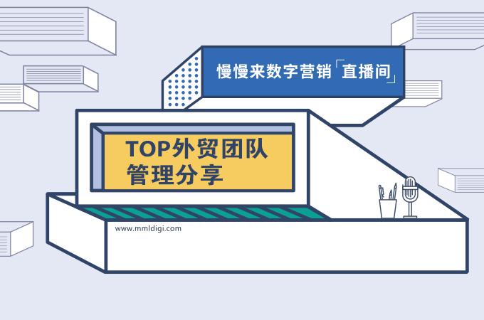 top-b2b-sales-team-management-live-broadcast