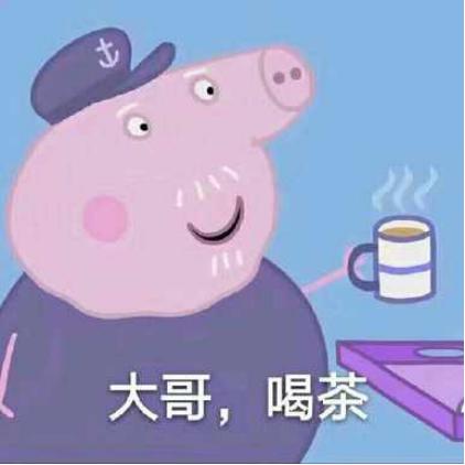 大哥喝茶表情包