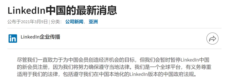 领英中国暂停新账号注册