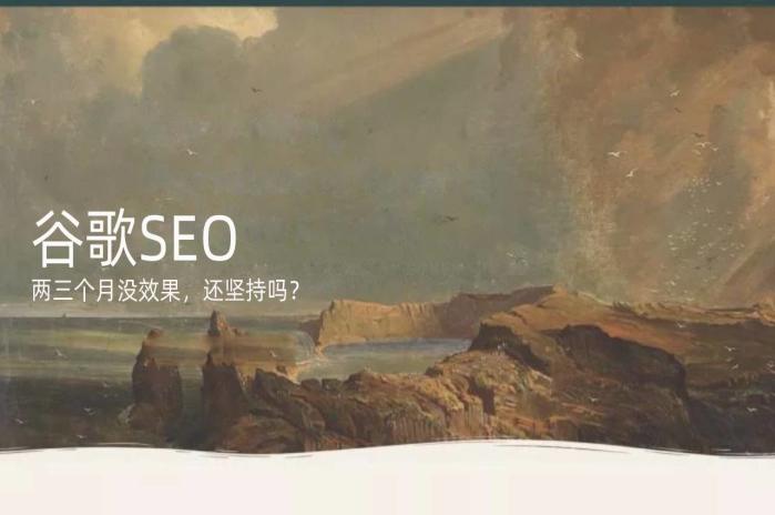 谷歌SEO海报